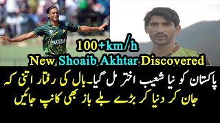 New Shoaib Akhtar Discovered by PSL Team Lahore Qalanders,Pakistan cricket  team ,s new bowler