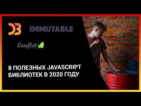 8 полезных JavaScript библиотек в 2020 году