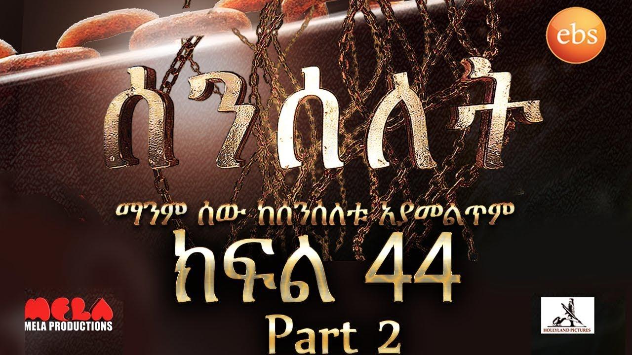 Senselet - Part 44 (ሰንሰለት)