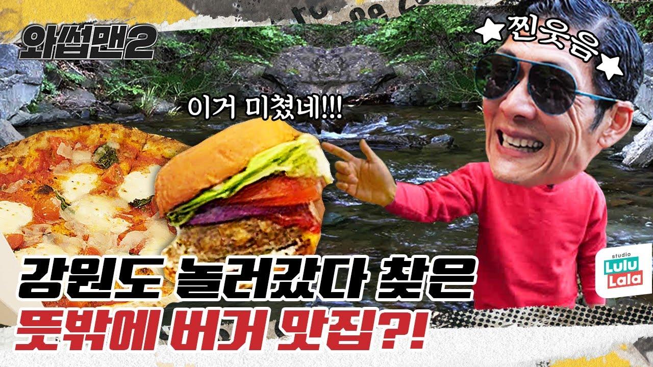 (EN) 강원도 정선 놀러갔다가 햄버거 맛에 놀란 쭈니형ㅋㅋㅋㅋㅋ 🌴여름휴가특집🌴ㅣ와썹맨2 ep.48ㅣ박준형ㅣ먹방(Mukbang)