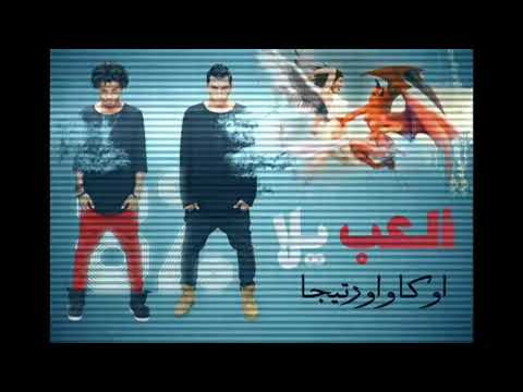 Elaab yala /العب يلا