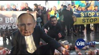 أخبار عالمية - ناشطون سوريون و أوكرانيون يتظاهرون أمام البرلمان الألماني رداً على زيارة بوتين