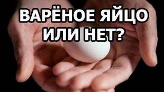 Как определить вареное яйцо или сырое. Совет от Ивана!