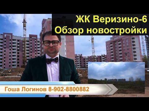 ЖК Веризино Новостройка города Владимира