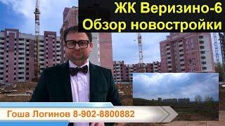 ЖК Веризино Новостройка города Владимира(, 2016-05-05T05:44:23.000Z)