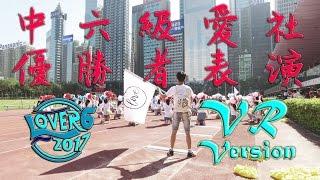 香港培正中學 - 中六級愛社啦啦隊優勝者表演【VR+4K】