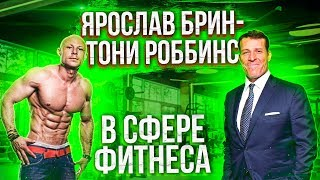 Ярослав Брин - Тони Роббинс в мире фитнеса!