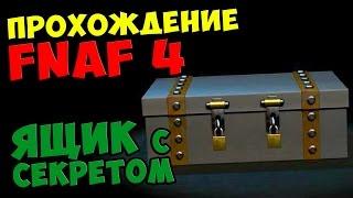 Five Nights At Freddy s 4 ПРОХОЖДЕНИЕ ЯЩИК С СЕКРЕТОМ 5 ночей у Фредди