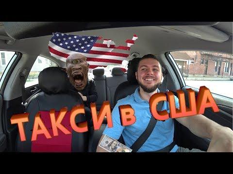 Такси в США   Работа в Америке   Развожу американцев на лифте