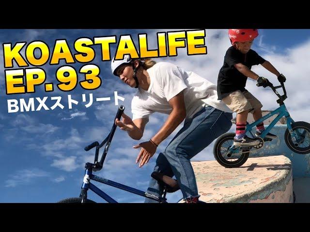BMX ストリート!スーパーキッズ登場!! | KOASTALIFE EP.93