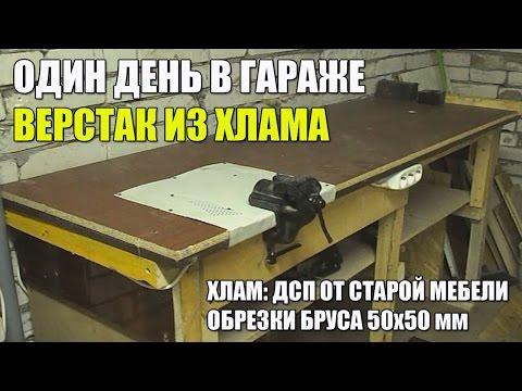 рабочий стол столяра своими руками