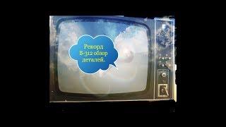 Ichki eski televizor sozlash 312-Yilda Rekord.
