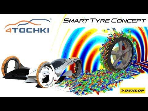 Dunlop технологии Smart Tyre Concept