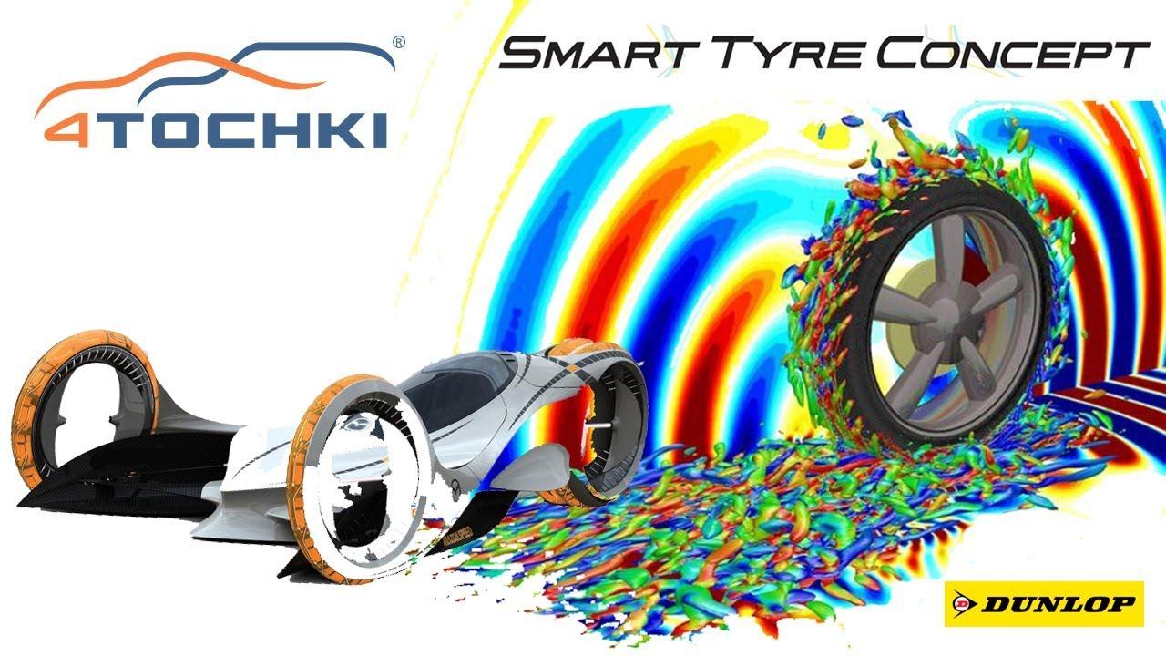 Dunlop  технологии Smart Tyre Concept.Шины и диски 4точки - Wheels & Tyres