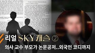 뉴스타파 - [리얼 스카이캐슬②] 의사 교수 부모가 논문공저..외국인 코디까지