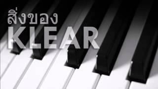 สิ่งของ Piano (สิ่งของ KLEAR เปียโน Piano Cover)