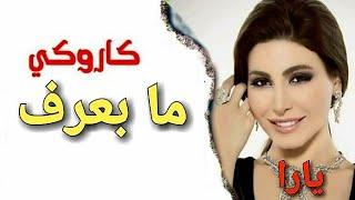 يارا - ما بعرف موسيقى فقط (كاريوكي) مع كلمات | yara - ma baaref karaoke version