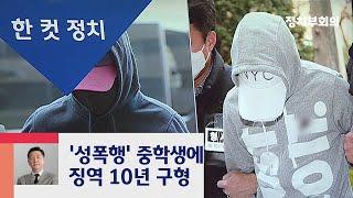 [복국장의 한 컷 정치] '동급생 성폭행' 중학생 2명 최대 10년 구형 / JTBC 정치부회의