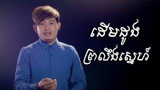ដើមដូងព្រលឹងស្នេហ៍ - សន ណារ៉ាក់ | Derm Dong Proloeung Snae - Sorn Narak | Cover