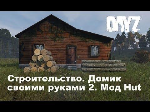 DayZ. Строительство. Домик своими руками 2. Мод Hut