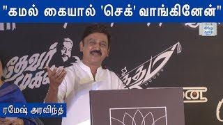 ramesh-aravind-speech-at-k-balachandar-s-statue-opening-event-kamal-60-hindu-tamil-thisai