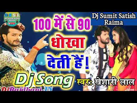 100 Me Se 90 Ko Dhokha Deti Hai Khesari Lal New MP3 Song 2018