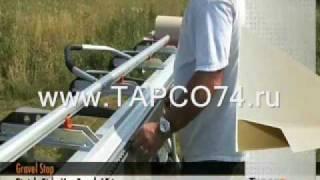 Гибка кровельного элемента (видеоурок листогибы Tapco)(Видеоурок по работе на мобильном листогибочном станке Tapco (тапко). Мы знаем все о ручных листогибах Купить..., 2009-11-30T07:23:56.000Z)
