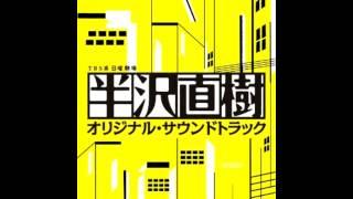 【日劇】《半沢直樹》原聲帶 OST (半澤直樹/Naoki Hanzawa)