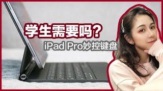 【开箱&测评】 iPad Pro 妙控键盘 | 背去上学会重吗?打字速度?课堂录音干扰?| Magic Keyboard for iPad Pro
