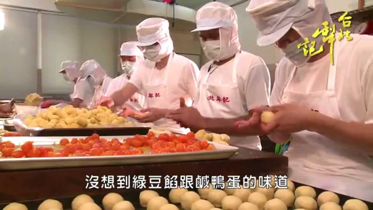 臺北犁記 - 產品故事:太陽餅 - YouTube