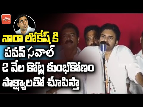 Pawan kalyan Open Challenge to Nara Lokesh , CM Chandrababu | Surampalem  | YOYO TV Channel