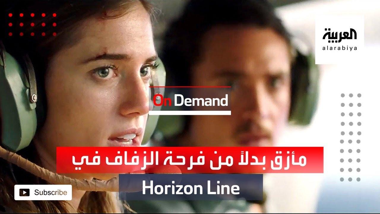On Demand | يقعان في مأزق بدلا من أن يحضرا حفل زفاف في Horizon Line  - نشر قبل 2 ساعة