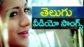 Telugu Hit Video Songs || Latest Telugu Video Songs || 2017