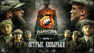 Острые козырьки 2. Акаб VS Ахмед. Калмыков VS Джуарян - битва за финал Хардкора.