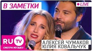 Алексеи Чумаков и Юлия Ковальчук В заметки Live