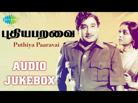 Puthiya Paravai | Tamil Movie Songs | Audio Jukebox | புதிய பறவை பாடல்கள் | Sivaji, Saroja Devi