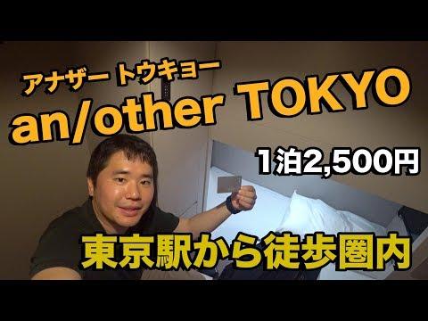 経営が心配になるくらい安いan/other TOKYO宿泊記!!2019年5月オープン