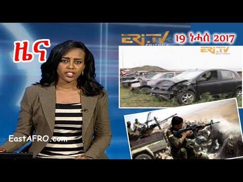 Eritrean News ( August 19, 2017) |  Eritrea ERi-TV