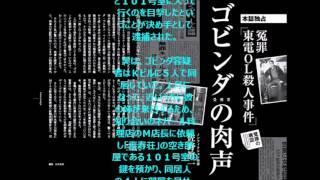 1997年 東電OL殺人事件 ~エリートOLの裏の顔と闇~