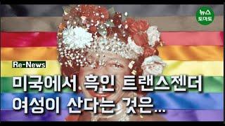 [Re-News]성소수자들의 간절한 외침..'스톤월 항쟁'
