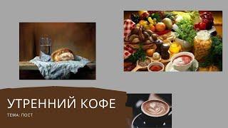 УТРЕННИЙ КОФЕ тема: пост