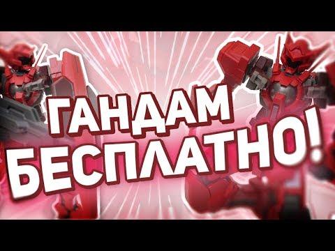 БЕСПЛАТНЫЙ ГАНДАМ! | Обзор гандама Asteya GNY 001