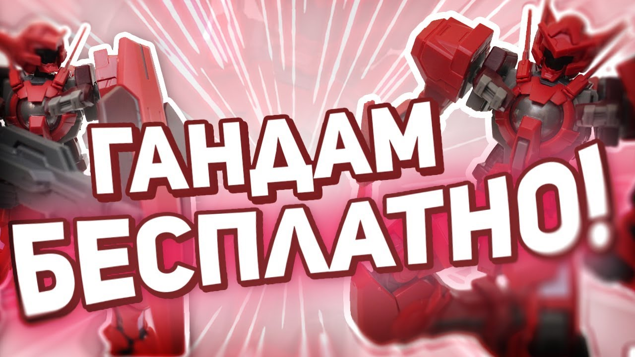 БЕСПЛАТНЫЙ ГАНДАМ! | Обзор гандама Asteya GNY 001 - YouTube