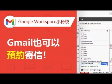如何設定Gmail預約寄信