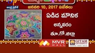 Mutyala Muggula Poti | Winners List 10th January | ETV Andhra Pradesh