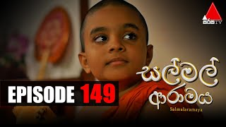 සල් මල් ආරාමය | Sal Mal Aramaya | Episode 149 | Sirasa TV Thumbnail