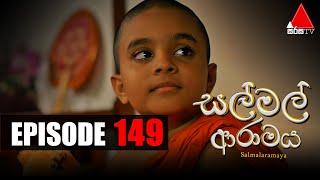 සල් මල් ආරාමය | Sal Mal Aramaya | Episode 149 | Sirasa TV Thumbnail