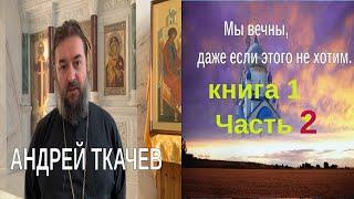 Мы вечны даже если этого не хотим Книга 1 Часть 2 Андрей Ткачев