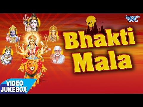 भोजपुरी भक्ति माला - Bhakti Mala - Video Jukebox - Bhojpuri Bhajan 2017