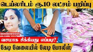கேடி வேலையில் லேடி போலீஸ்... டெய்லரிடம் ரூ.10 லட்சம் பறிப்பு..! பரபர பின்னணி | Madurai